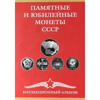 Комплект юбилейных рублей СССР