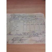 Квитанция о приеме сена  1942 БССР (рейхкомиссариат Литва)