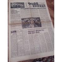 Старая газета в подарок