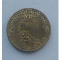 10 рублей 2012 год РФ. ГВС Воронеж 59