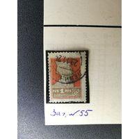 1924-25 год марка из Стандартного выпуска, Заг.55 ! с 1 руб! ПРОДАЖА КОЛЛЕКЦИИ!