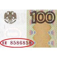 W: Россия 100 рублей 1997 / ЯИ 8586858 / модификация 2004 / интересный номер / РАДАР