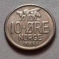 10 эре, Норвегия 1966 г.