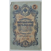 5 рублей 1909 года. УБ-434