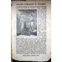 """Воскресные листки """"Праздник Благовещения Пр. Богородицы"""", 1894 г., номнр 165"""