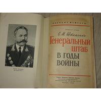 Штеменко - Генеральный штаб в годы войны