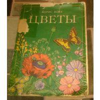 Цветы.Книжка-картинка.1988г.