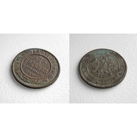 1 копейка 1883 г. и 2 копейки 1912 г.