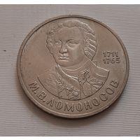 1 рубль 1986 г. М.В. Ломоносов