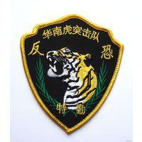 """Шеврон Антитеррористического подразделения """"Тигр"""" полиции Южного Китая(распродажа коллекции)"""