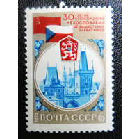 30 лет освобождения Чехословакии, чист.