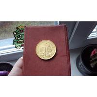 Школьная медаль,Золотая