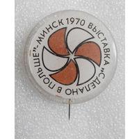 Значок. Выставка Сделано в Польше. Минск 1970 год #0195