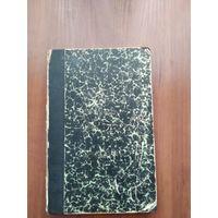 Книга минея1879