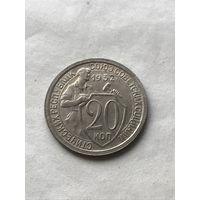 20 копеек 1932 г.  - с 1 рубля.