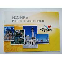 Буклет  Измир и регион Эгейского моря
