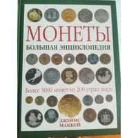 Джеймс Маккей МОНЕТЫ, Большая энциклопедия