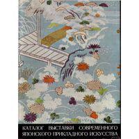 Выставка современного прикладного искусства. /Каталог выставки современного японского прикладного искусства / Токио 1957г.