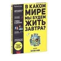 """Книга """"В каком мире мы будем жить завтра"""""""