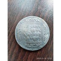 Банковский рубль 1796 года (копия)