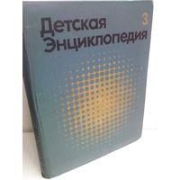 Детская энциклопедия. В 12 томах. Том 3. Вещество и энергия