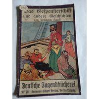 Deutsche Jugendbucherei.Hermann Hillger Verlag.Berlin-Leipzig.Nr.30. На немецком языке,готический шрифт.