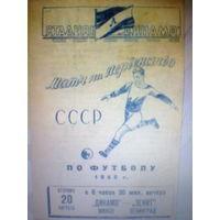 20.08.1946--Зенит Ленинград--Динамо Минск
