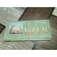 """ТУРИСТИЧЕСКАЯ СХЕМА- """" КИЕВ """"- 1986 ГОД"""