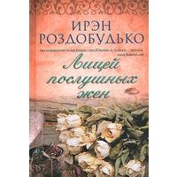 Лицей послушных жен. автор Ирэн Раздобудько