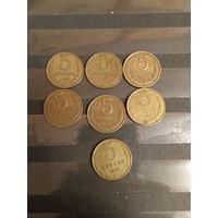 СССР 7 монет по 5 копеек 1961 1981 1986 1987 1988 1989 1990