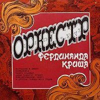 LP Концертный оркестр п/у Фердинанда Криша - Записи 30-40-х годов (1976)