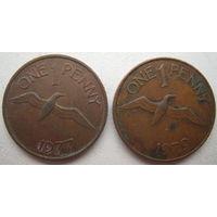 Гернси 1 пенни 1977, 1979 гг. Цена за 1 шт. (g)