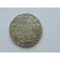 Копия петровской гривны 1704г.  из серебра.