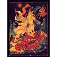 1 календарик И.Щукин Добрыня и змей