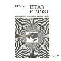 Грегори. Глаз и мозг. Психология зрительного восприятия