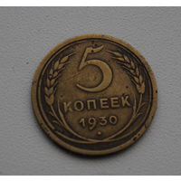Оригинал. 5 копеек 1930  - 1-1