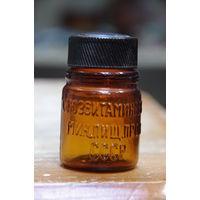Бутылка  СоюзВитаминпром  мин. пищ. пром . СССР    5,5 см
