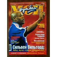 Мой футбол 25-2000