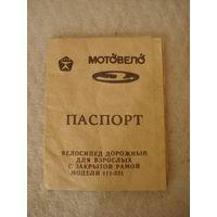 """Паспорт к велосипедам """"Аист"""" модели 111-331. СССР, Минский мотоциклетно-велосипедный завод, 1990 год."""