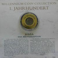 """YS: Иудея, бронзовый лептон, I век, серия """"Монеты тысячелетия"""""""