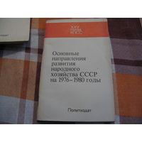 Основные направления развития нархоза СССР на 1976-1980