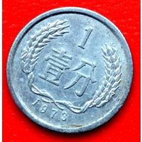 33-45 Китай, 1 фынь 1973 г.