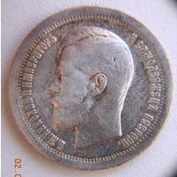 50 копеек - 1896 год (Звездочка)