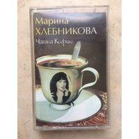 МАРИНА ХЛЕБНИКОВА чашка кофию