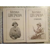 Марина Цветаева ,Сочинения в двух томах.