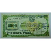 Приватизационный чек на 3000 рублей 1995г. Беларусь.