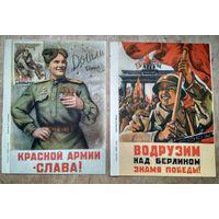 Две репродукции плакатов времен Великой Отечественной войны. 1950-е. 21х25 см