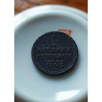 1/4 копейки серебром.1842 с,п,м.с рубля