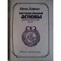 Юрась Хадыка. Светапоглядныя асновы дэмакратычнага руху, 1993