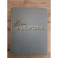 Книга ,,Книга о здоровье'' медицинская литература Москва 1959 г.
